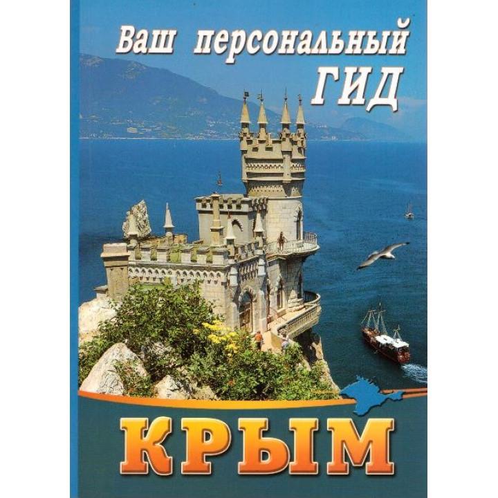Крым. Ваш персональный гид