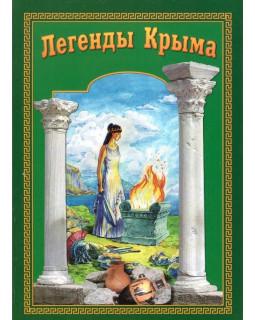 Легенды Крыма. Сборник
