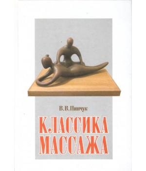 Пинчук В. В. Классика массажа
