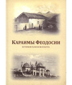 Караимы Феодосии: история, религия, культура