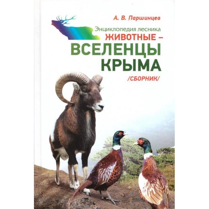 Животные - вселенцы Крыма