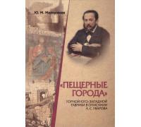 Пещерные города Горной Юго-Западной Таврики в описании А. С. Уварова