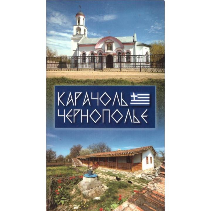 Карачоль. Чернополье