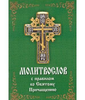 Молитослов с правилом ко Святому Причащению