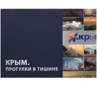 Крым. Прогулки в тишине. Очерки крымских фотографов