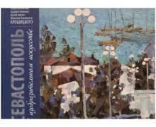 Севастополь в изобразительном искусстве: живопись и графика из собрания музея