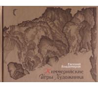 Евгений Владимиров. Киммерийские игры художника