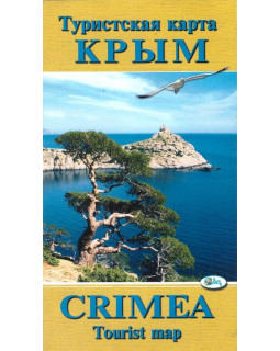 Туристская карта Крым. Crimea Tourist map