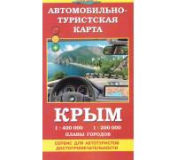 Крым. Автомобильно-туристская карта