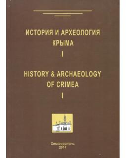 История и археология Крыма. Выпуск 1