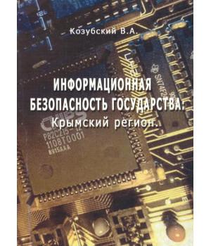 Информационная безопасность государства. Крымский регион