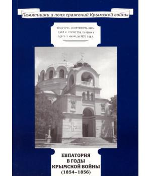 Евпатория в годы Крымской войны (1854 - 1856)