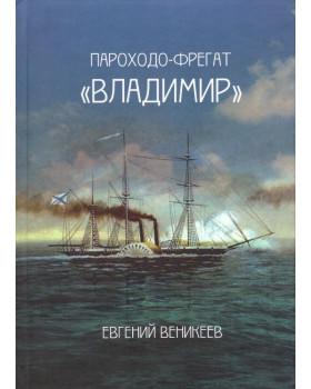 "Пароходо-фрегат ""Владимир"""