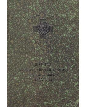 Журнал военных действий в Крыму январь - август 1855 года