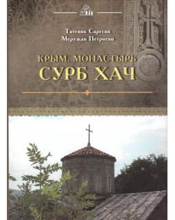 Крым. Монастырь Сурб-Хач