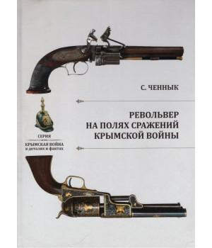 Револьвер на полях сражений Крымской войны