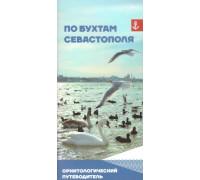 Орнитологический путеводитель по бухтам Севастополя