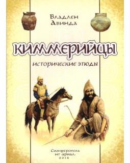 Киммерийцы. Исторические этюды