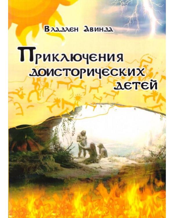 Приключения доисторических детей