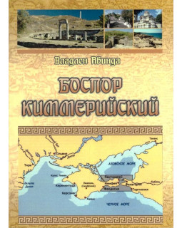 Боспор Киммерийский