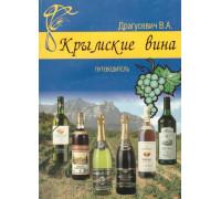 Крымские вина. Путеводитель