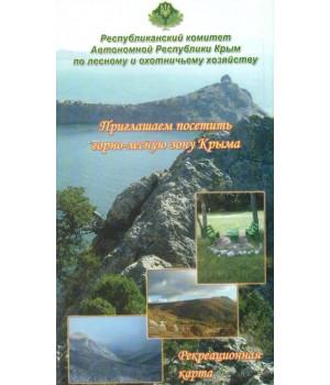 Карта-схема рекреационного лесопользования горно-лесной зоны АР Крым
