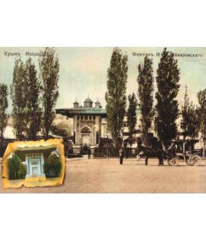 Феодосия. Фонтан И.К. Айвазовского