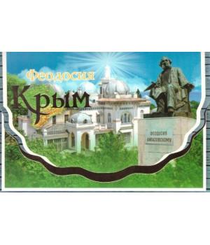 Феодосия. Крым. Набор открыток