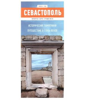 Севастополь. Исторические памятники. Путешествие в глубь веков
