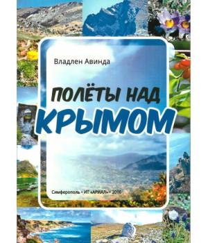 Полеты над Крымом