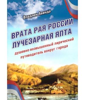 Врата рая России - лучезарная Ялта