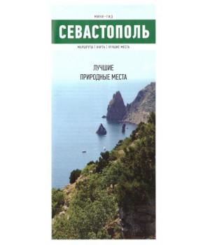 Севастополь. Лучшие природные места