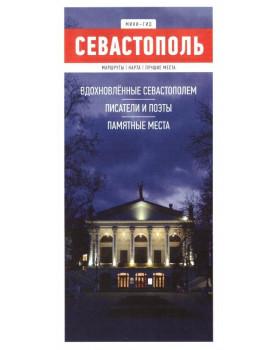 Севастополь. Вдохновленные Севастополем писатели и поэты. Памятные места