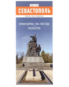 Севастополь. Первая оборона, 1854 - 1855 годы. Русская Троя