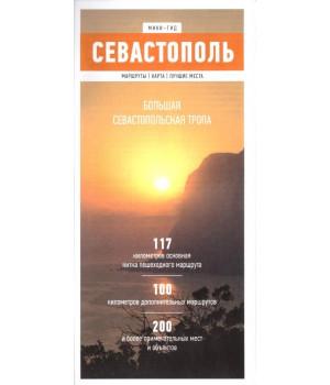 Севастополь. Большая севастопольская тропа