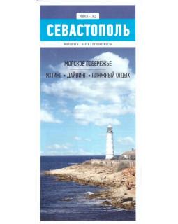 Севастополь. Морское побережье. Яхтинг. Дайвинг. Пляжный отдых