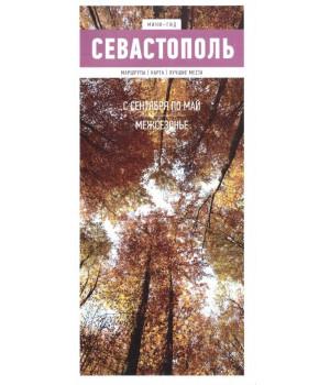 Севастополь. С сентября по май. Межсезонье