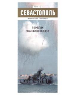 Севастополь. По местам знаменитых кинолент