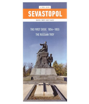 Sevastopol. The First siege 1854 - 1855. The Russian Troy