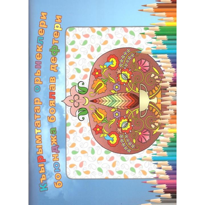 Альбом для раскрасок по мотивам крымскотатарского орнамента