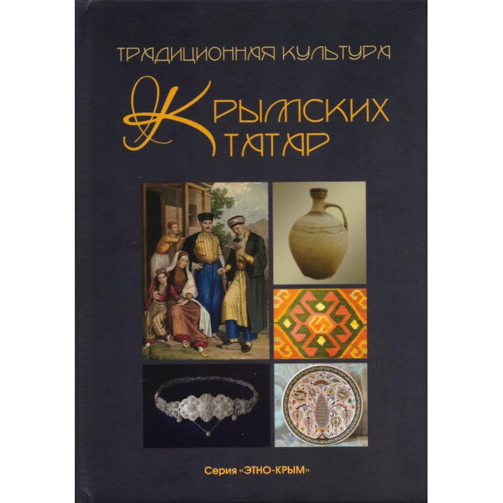 Традиционная культура крымских татар