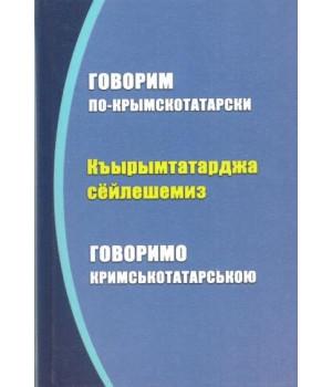 Говорим по-крымскотатарски. Русско-украинско-крымскотатарский разговорник