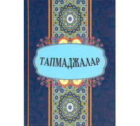 Тапмаджалар. Загадки на крымскотатарском языке