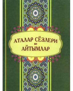 Аталар сёзлери ве айтымлар. Пословицы и поговорки. На крымскотатарском языке