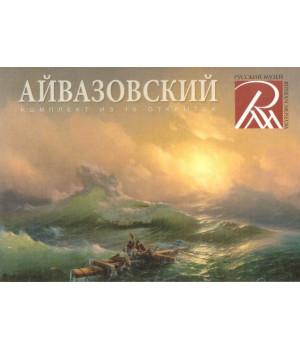Айвазовский. Набор открыток