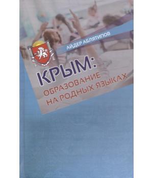 Крым: образование на родных языках
