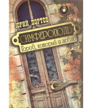 Симферополь: Город, который я люблю