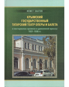 Крымский государственный татарский театр оперы и балета в материалах архивов и довоенной прессы 1937 - 1938 гг.
