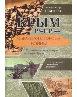 Крым 1941 - 1944. Обратная сторона войны