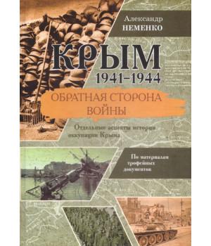 Неменко А.В. Крым 1941 - 1944. Обратная сторона войны